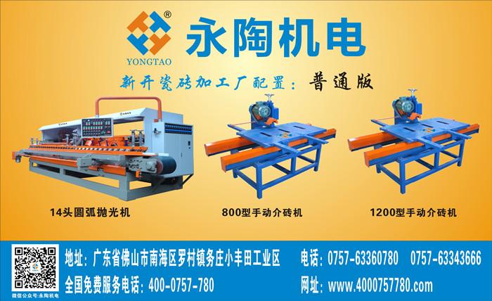 瓷砖加工设备