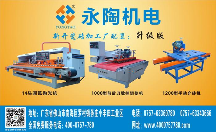 陶瓷加工厂设备